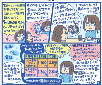 スクリーンショット(2016-08-25 14.03.00)