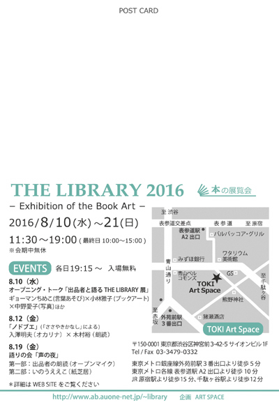 LIBRARY2016DM-2
