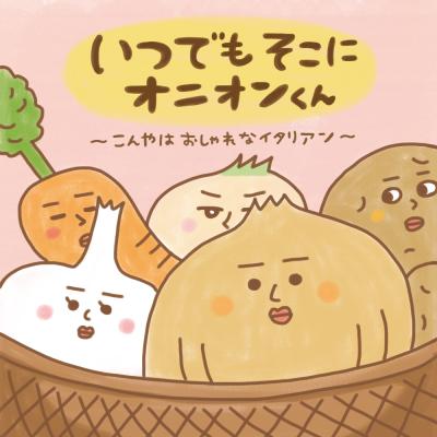 onion_hyou1