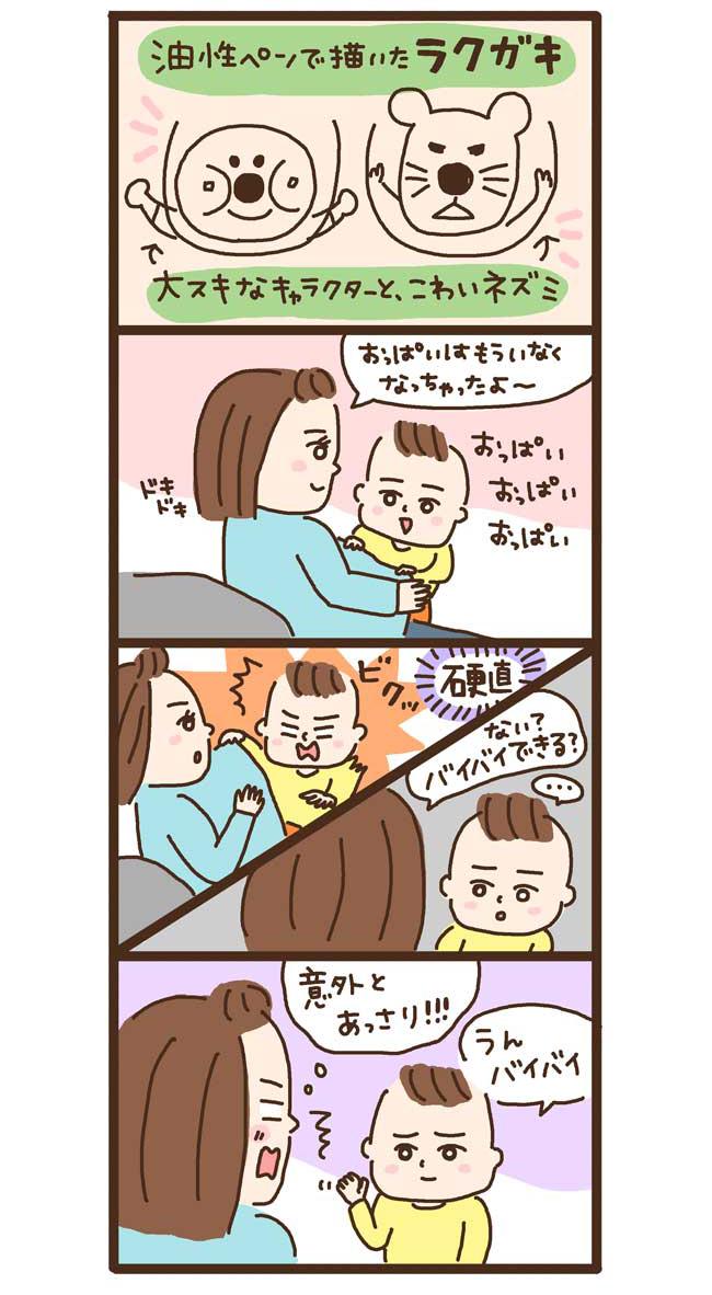niwa_55
