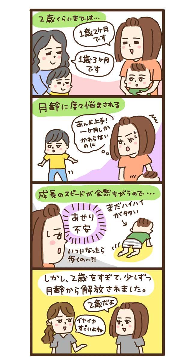 niwa_85