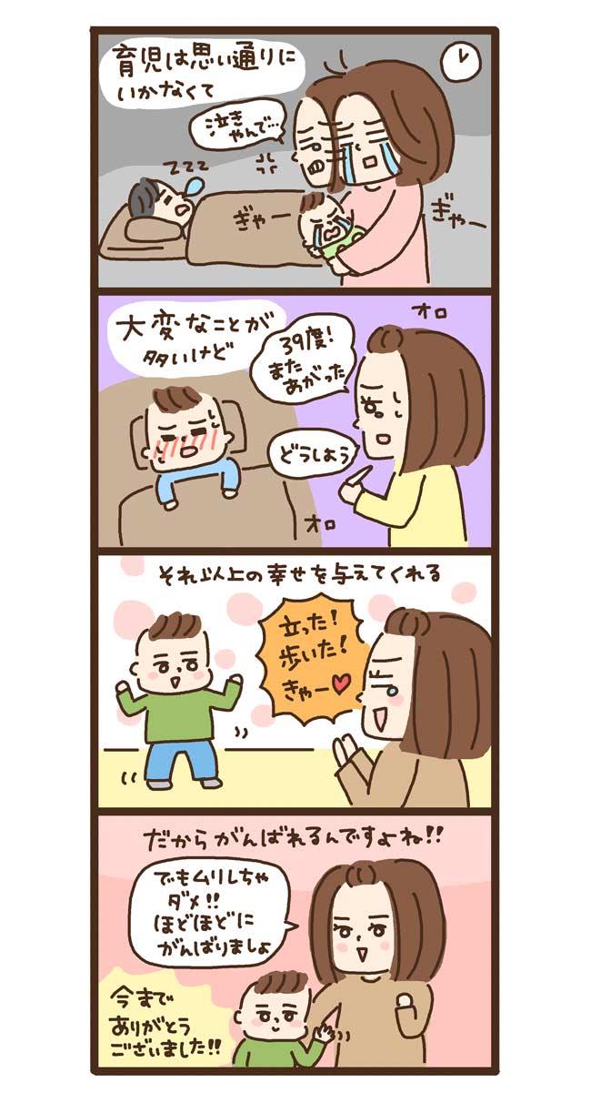niwa_100